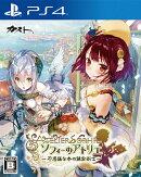 ソフィーのアトリエ 〜不思議な本の錬金術士〜 通常版 PS4版