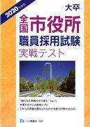 大卒全国市役所職員採用試験実戦テスト(2020年度版)