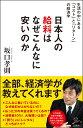 日本人の給料はなぜこんなに安いのか 〜生活の中にある「コスト」と「リターン」の経済学〜 (SB新書) [ 坂口 孝則 ]