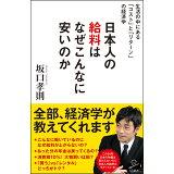日本人の給料はなぜこんなに安いのか (SB新書)
