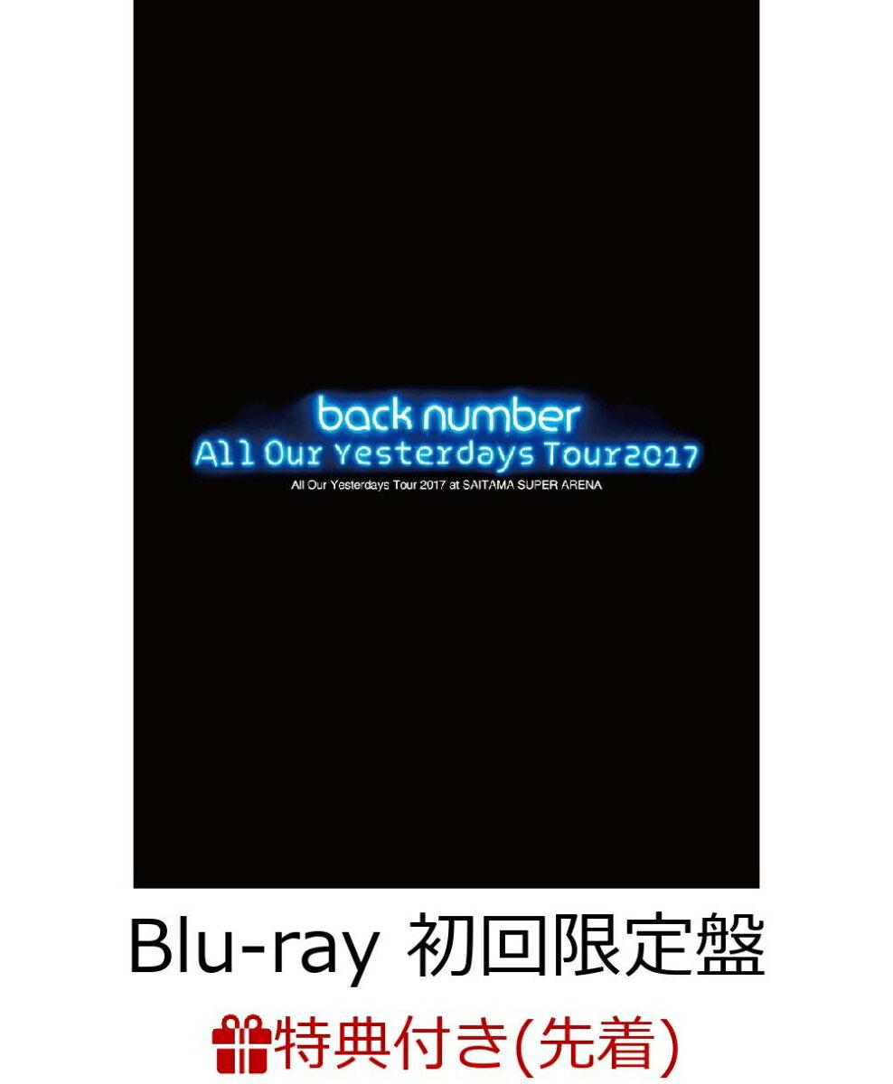 【先着特典】All Our Yesterdays Tour 2017 at SAITAMA SUPER ARENA(初回限定盤)(2018年ポスターカレンダー付き)【Blu-ray】 [ back number ]