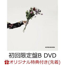 【楽天ブックス限定先着特典】【楽天ブックス限定オリジナル配送パック(ポスト投函)】アイラヴユー (初回限定盤B CD+DVD)(クリアファイル(楽天ブックス ver. / A4サイズ)) [ SUPER BEAVER ]