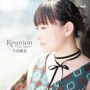 PS Vitaソフト「 プラスティック・メモリーズ 」エンディングテーマ「 Reunion ~Once Again~ 」(ライブ盤)