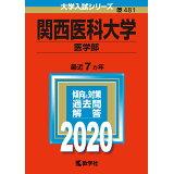 関西医科大学(医学部)(2020) (大学入試シリーズ)