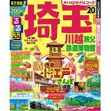 るるぶ埼玉('20) (るるぶ情報版)