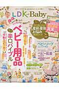 LDK with Baby テストする女性誌が贈る、ベビー用品辛口バイブル。 (晋遊舎ムック)