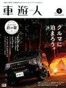 """車遊人(Vol.1) """"遊びの世界""""を発信するアウトドア&カーライフマガ クルマに泊まろう。 (ヤエスメディアムック)"""