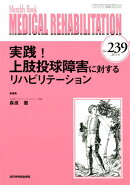 MEDICAL REHABILITATION(No.239(2019.8))