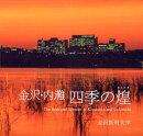 金沢・内灘四季の煌