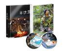 半世界 豪華版DVD(初回限定生産)