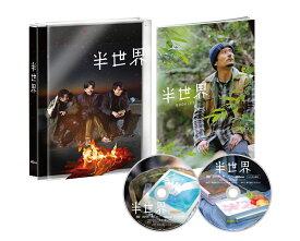 半世界 豪華版DVD(初回限定生産) [ 稲垣吾郎 ]