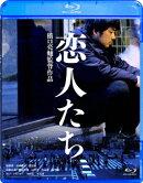 恋人たち【Blu-ray】
