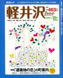軽井沢free(2019〜'20年)