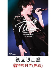 【先着特典】TAKUYA KIMURA Live Tour 2020 Go with the Flow (初回限定盤)(クリアファイルA) [ 木村拓哉 ]