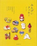 【バーゲン本】みんげいクッキー