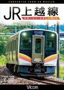 JR上越線 長岡〜水上 往復 4K撮影作品