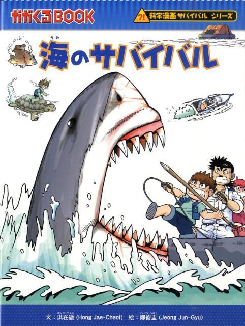 海のサバイバル (かがくるBOOK 科学漫画サバイバルシリーズ) [ 洪在徹 ]