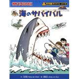 海のサバイバル (かがくるBOOK 科学漫画サバイバルシリーズ)
