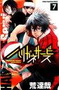 ハリガネサービス(7) (少年チャンピオンコミックス) [ 荒達哉 ]