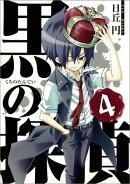 黒の探偵(4)