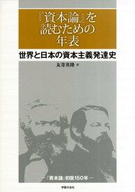 『資本論』を読むための年表 世界と日本の資本主義発達史 [ 友寄英隆 ]
