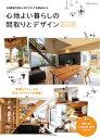 心地よい暮らしの間取りとデザイン(2018) 85家族の住まいのアイディアを集めました 新築&リフォームの役立つアイディアが満載! (エクスナレッジムック)