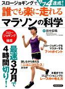 誰でも楽に走れるマラソンの科学