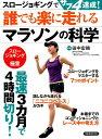 誰でも楽に走れるマラソンの科学 スロージョギングでサブ4達成! (洋泉社MOOK) [ 田中宏暁 ]
