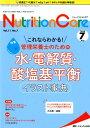 ニュートリションケア(vol.11 no.7(201) 患者を支える栄養の「知識」と「技術」を追究する これならわかる! 管理栄養士のための 水・電解質・酸塩基...