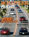 ROADSTER BROS.(Vol.12) 総力特集:楽しんだもん勝ち 人生激変!!ロドスタライフ (モーターマガジンムック)