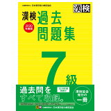 漢検過去問題集7級(2020年度版)