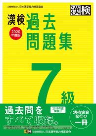 漢検 7級 過去問題集 2020年度版 [ 日本漢字能力検定協会 ]