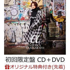 【楽天ブックス限定先着特典】α (初回限定盤 CD+DVD) (オリジナルA2ポスター(絵柄E)付き) [ 山本彩 ]