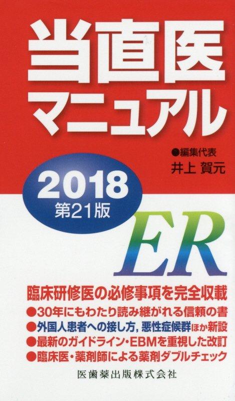 当直医マニュアル(2018) [ 井上賀元 ]