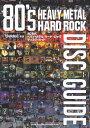 80年代ヘヴィ・メタル/ハード・ロックディスク・ガイド (BURRN!叢書)