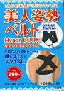 美人姿勢ベルトHyper BOOK ([バラエティ])