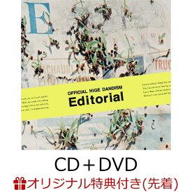 【楽天ブックス限定先着特典】【楽天ブックス限定 配送パック(ポスト投函サイズ)】Editorial (CD+DVD)(クリアポーチ(縦180×横240(mm))) [ Official髭男dism ]