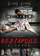 RED CAPSULE レッドカプセル