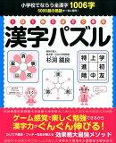 1日1枚5分でできる 漢字パズル