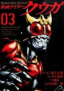 仮面ライダークウガ(03)