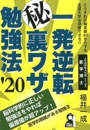 一発逆転マル秘裏ワザ勉強法(2020年版)