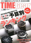 TIMEGear(vol.28)
