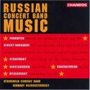 【輸入盤】ロシアン・コンサート・バンド・ミュージック プロコフィエフ:ミリタリー・バンドのための行進曲他 ロ…