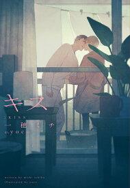 キス (新書館ディアプラス文庫) [ 一穂ミチ ]