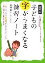 高嶋式子どもの字がうまくなる練習ノート [ 高嶋喩 ]