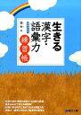 生きる漢字・語彙力増補改訂版練習帳 [ 霜栄 ]