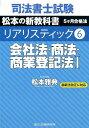 司法書士試験リアリスティック(6) 最新法改正に対応 会社法・商法・商業登記法 1 [ 松本雅典 ]