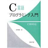 C言語プログラミング入門