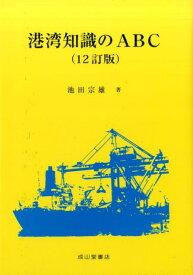 港湾知識のABC12訂版 [ 池田宗雄 ]