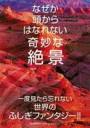 【バーゲン本】なぜか頭からはなれない奇妙な絶景50